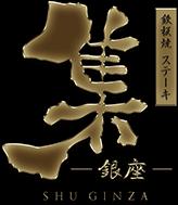 鉄板焼 ステーキ 集 銀座